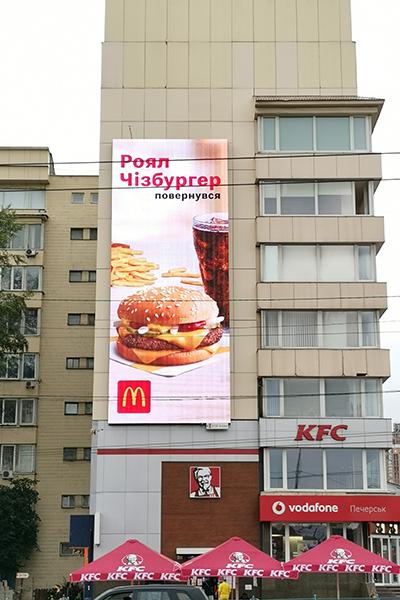 Рекламный Led экран на фасаде здания
